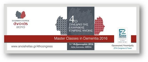 4  Master Classes in Dementia 2016