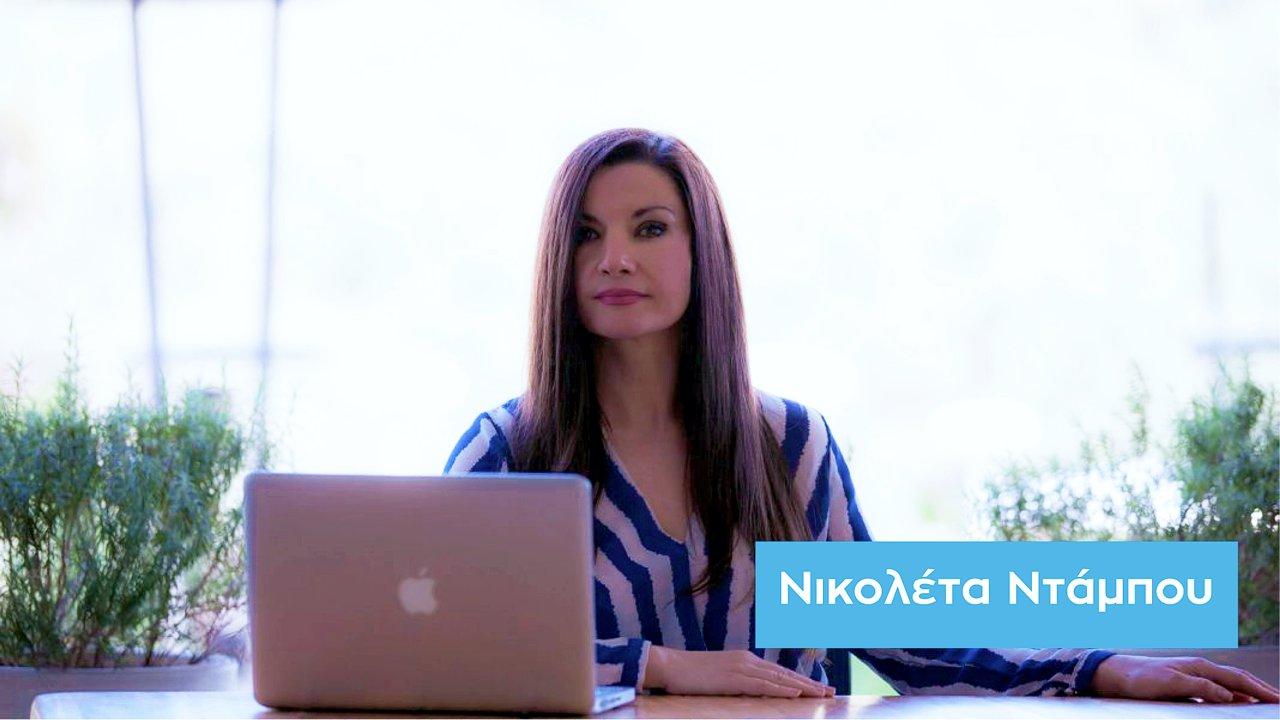 Nikoleta Ntampou