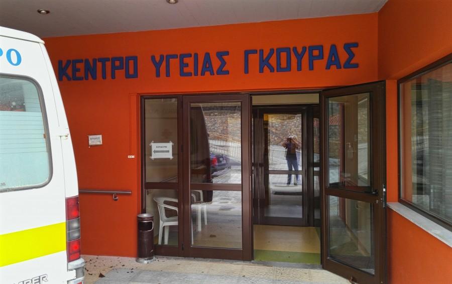 Κέντρο Υγείας Γκούρας:Απειλείται με κλείσιμο λόγω αδράνειας της 6ης ΥΠΕ