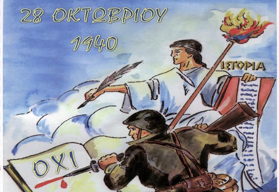 Τι μνημονεύει η Επέτειος του ΟΧΙ την 28η Οκτωβρίου;