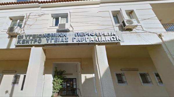 Κέντρου Υγείας Γαργαλιάνων στην Μεσσηνία