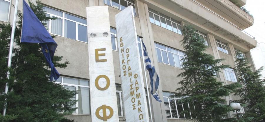 Σύσκεψη στον ΕΟΦ για ελλείψεις συγκεκριμένων φαρμάκων