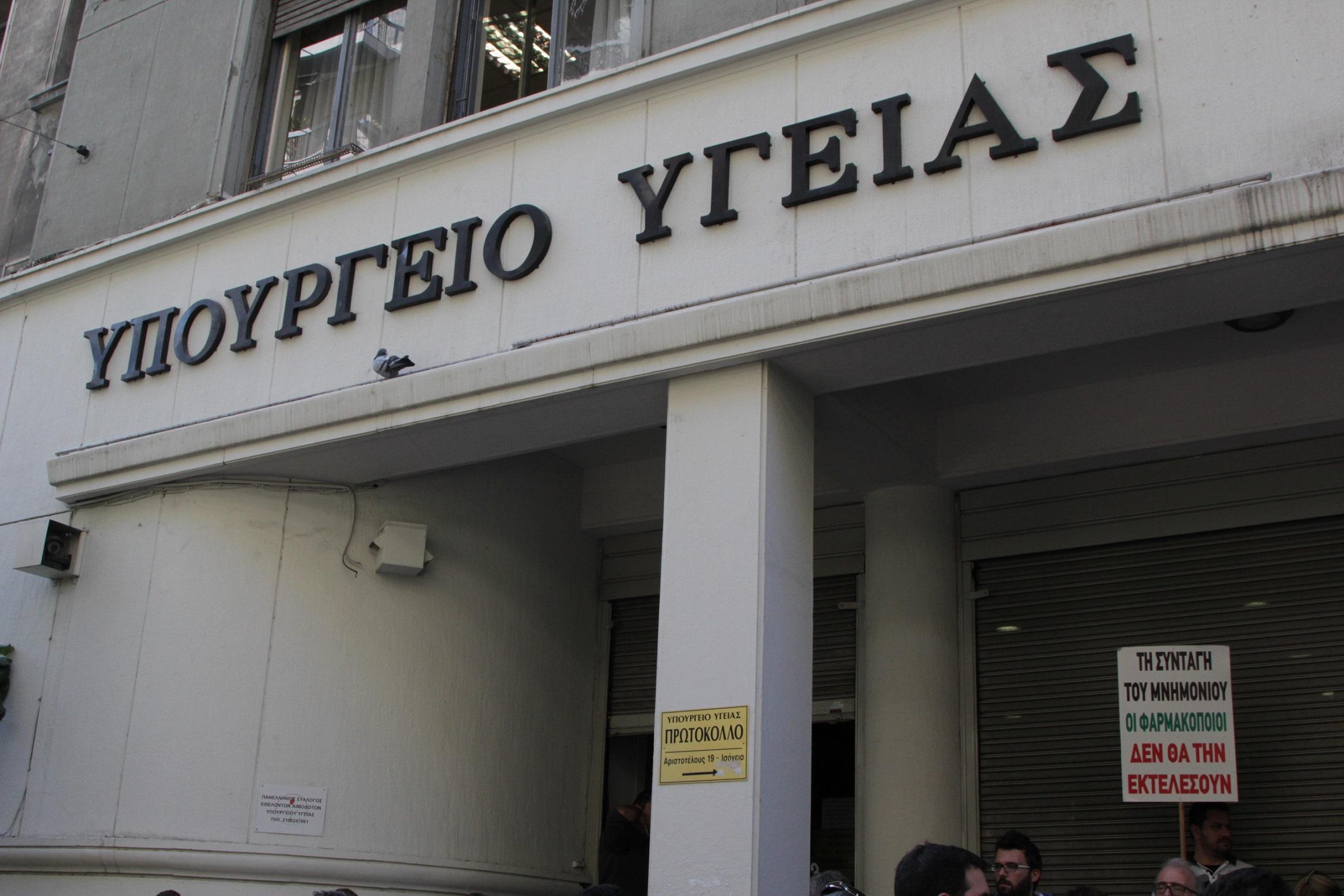 Υπουργείο Υγείας : 125.000,00 € για δράσεις αποκλιμάκωσης των περιοριστικών μέτρων της COVID 19
