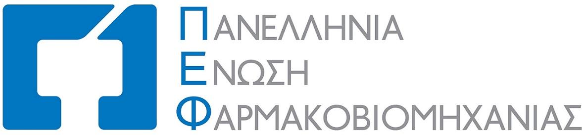 ΠΕΦ: ισοπεδωτικές μειώσεις τιμών στο ελληνικό φάρμακο