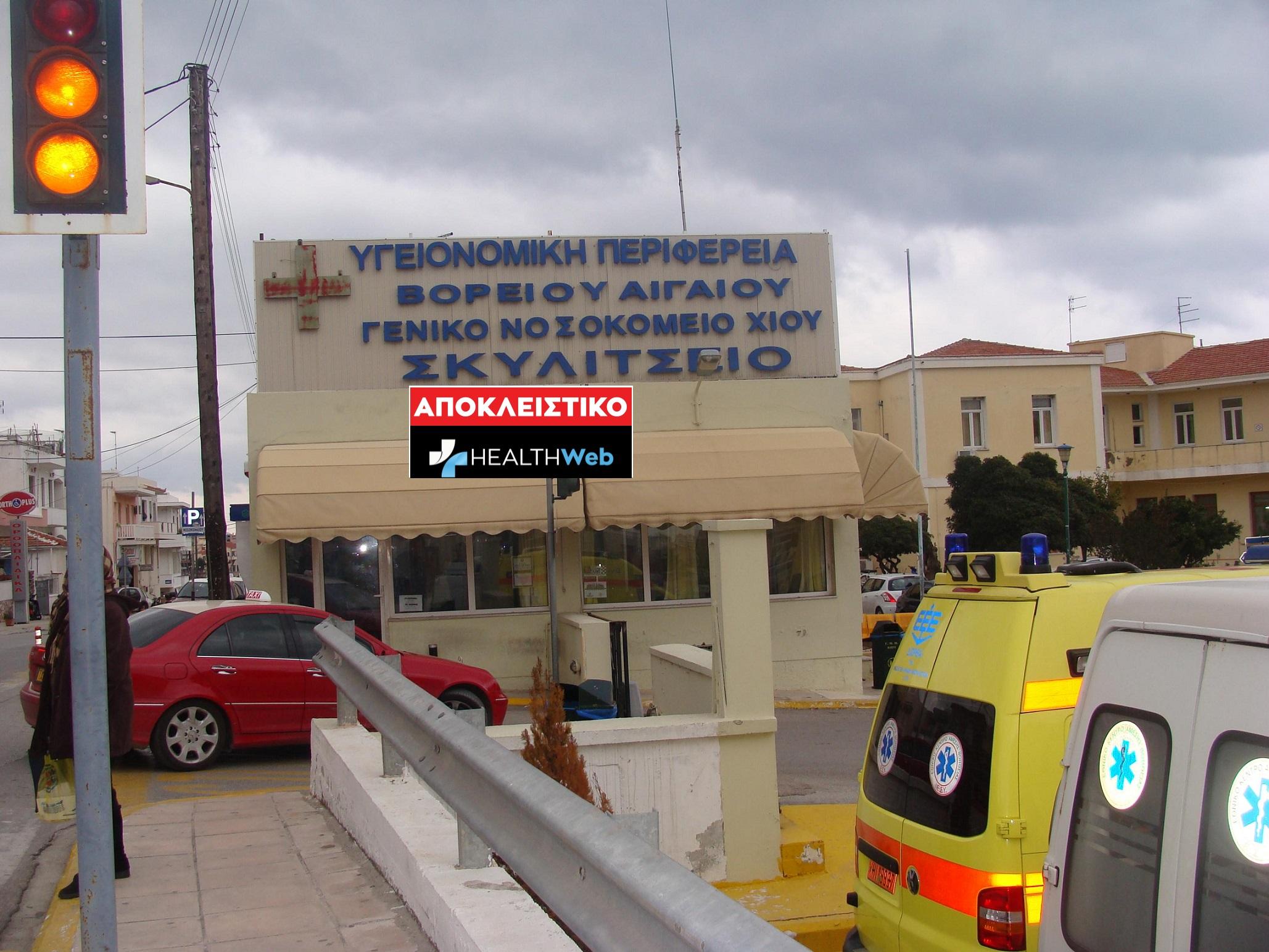 Ο διοικητής του Γ.Νοσοκομείου Χίου απαντάει σε ρεπορτάζ του www.Healthweb.gr
