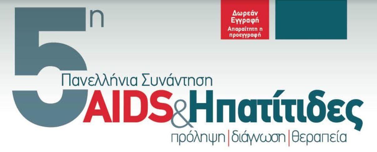 Συνάντηση AIDS & ΗΠΑΤΙΤΙΔΕΣ