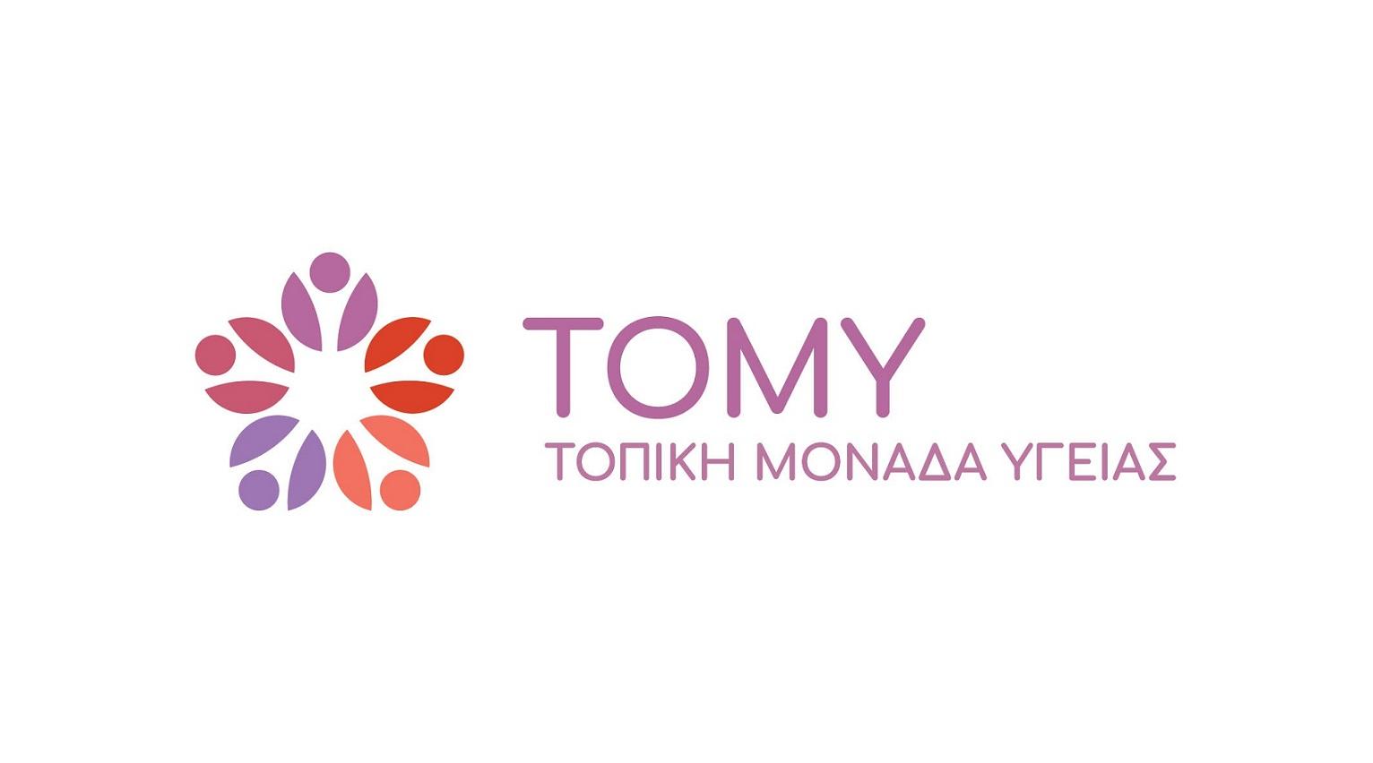 Το λογότυπο των Τοπικών Ομάδων Υγείας (ΤΟΜΥ)