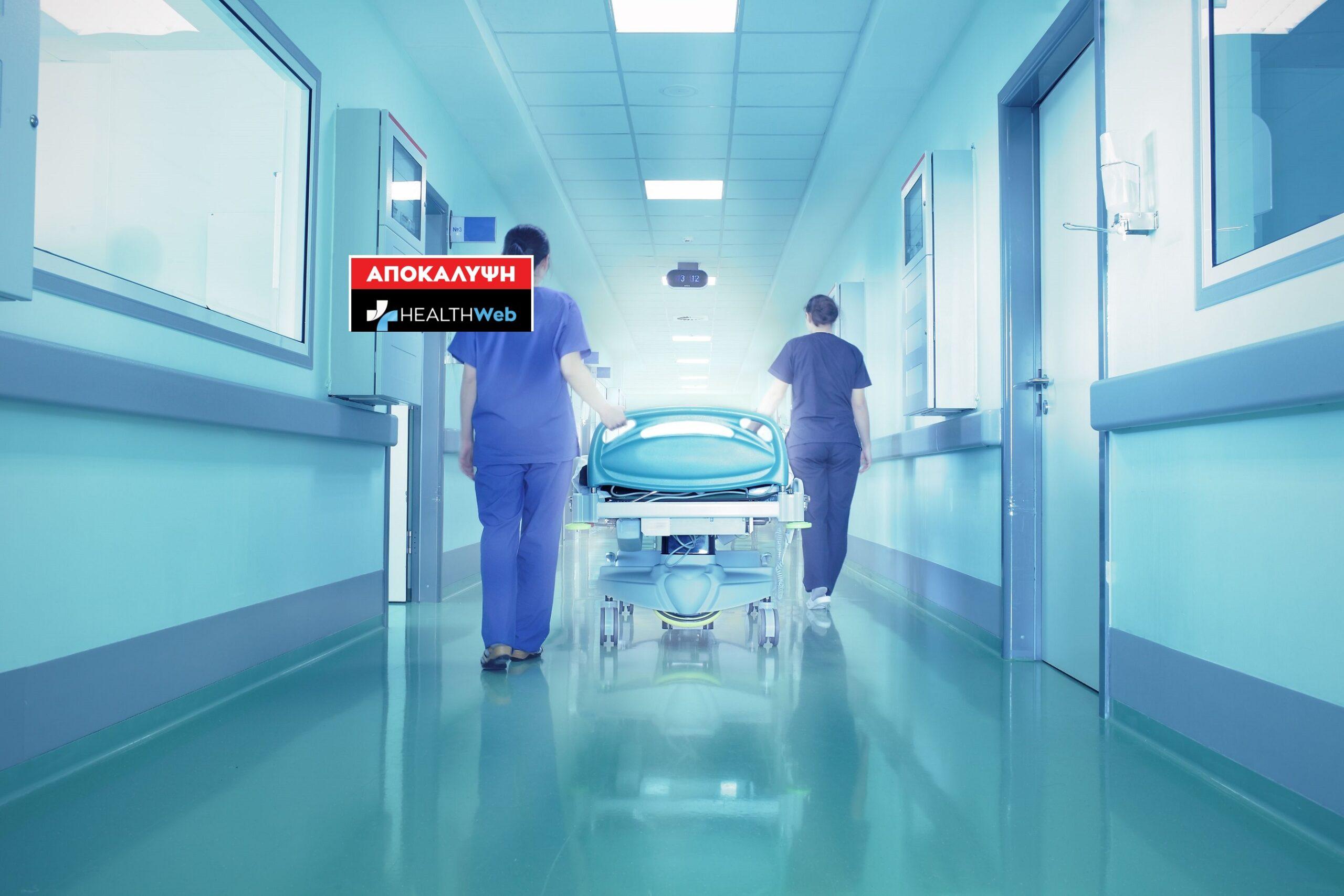Παρασκήνιο: Τα νοσοκομεία αγωνιούν και η ΕΚΑΠΥ αναπαύεται