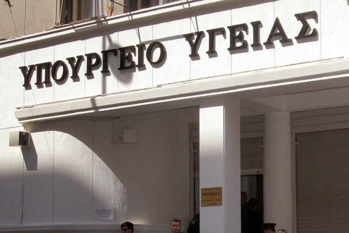 Υπουργική έγκριση για το νέο κανονισμό λειτουργίας του ΕΚΑΠΥ