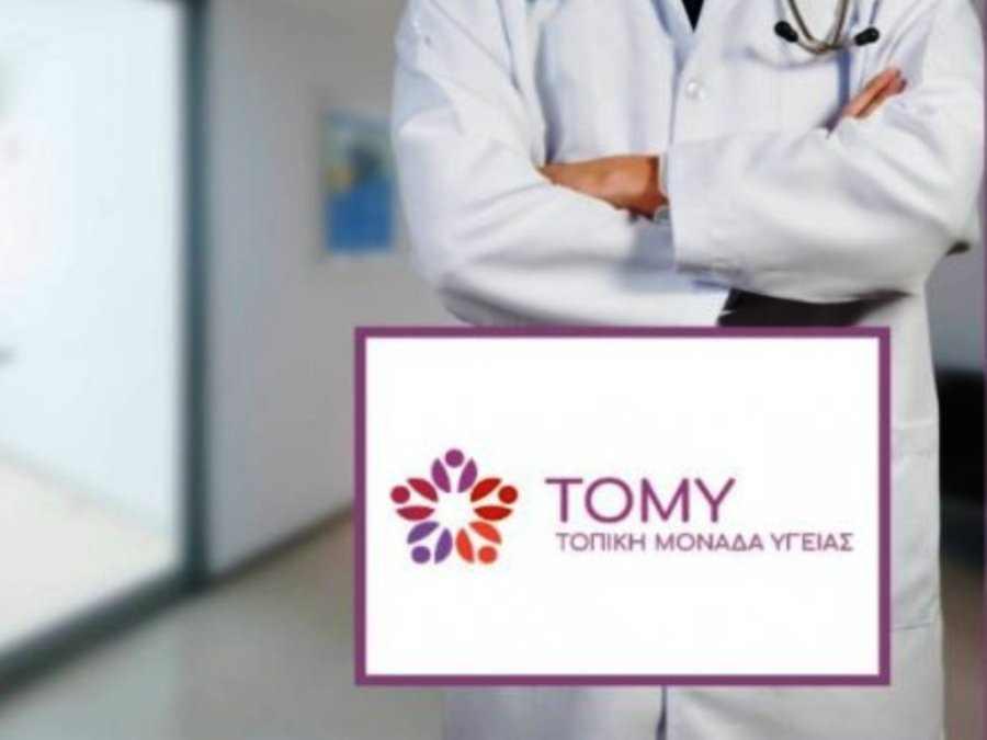 Με συμβάσεις αλλά αποκλειστικής απασχόλησης οι γιατροί στις ΤΟΜΥ