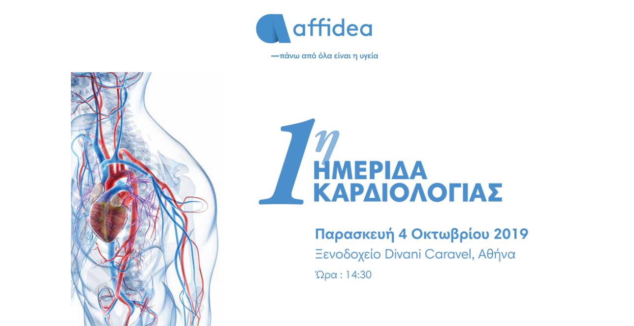 Ημερίδα Καρδιολογίας από την Affidea