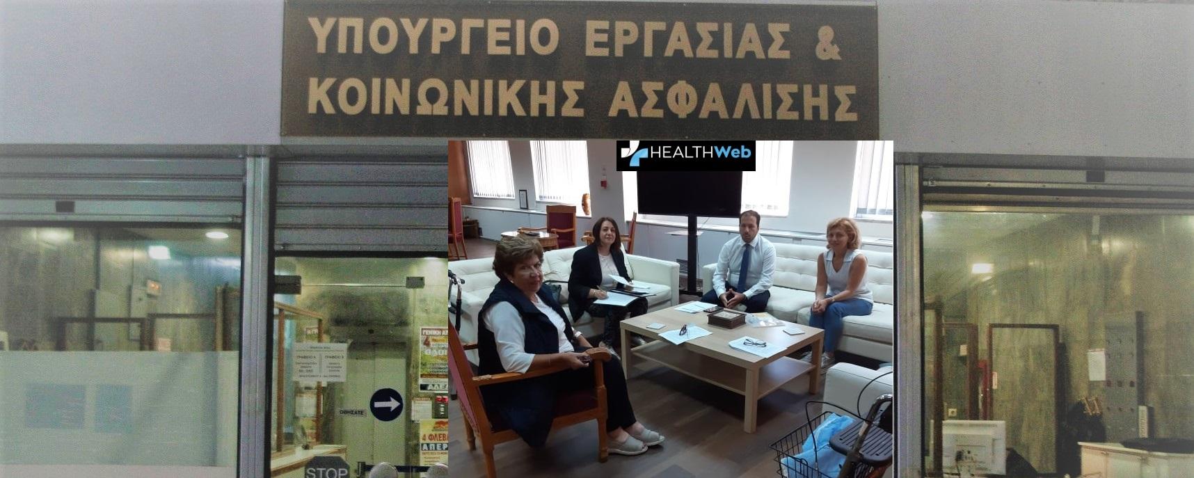 ΠΟΑμΣΚΠ: Συνάντηση με την νέα ηγεσία του Υπουργείου Εργασίας