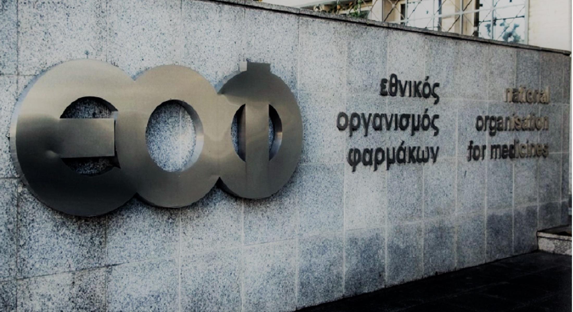 Πωλήσεις φαρμάκων : Παράξενες καθυστερήσεις στον ΕΟΦ. Της Νικολέτας Ντάμπου