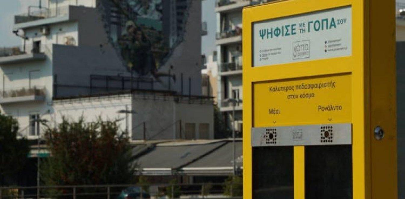 """Πρωτότυπη παρέμβαση για μια Αθήνα απαλλαγμένη από """"γόπες"""""""