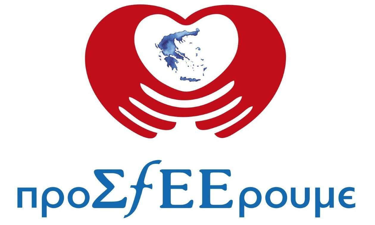 Κοινό όραμα προσφοράς Ελληνικού Ερυθρού Σταυρού και ΣΦΕΕ