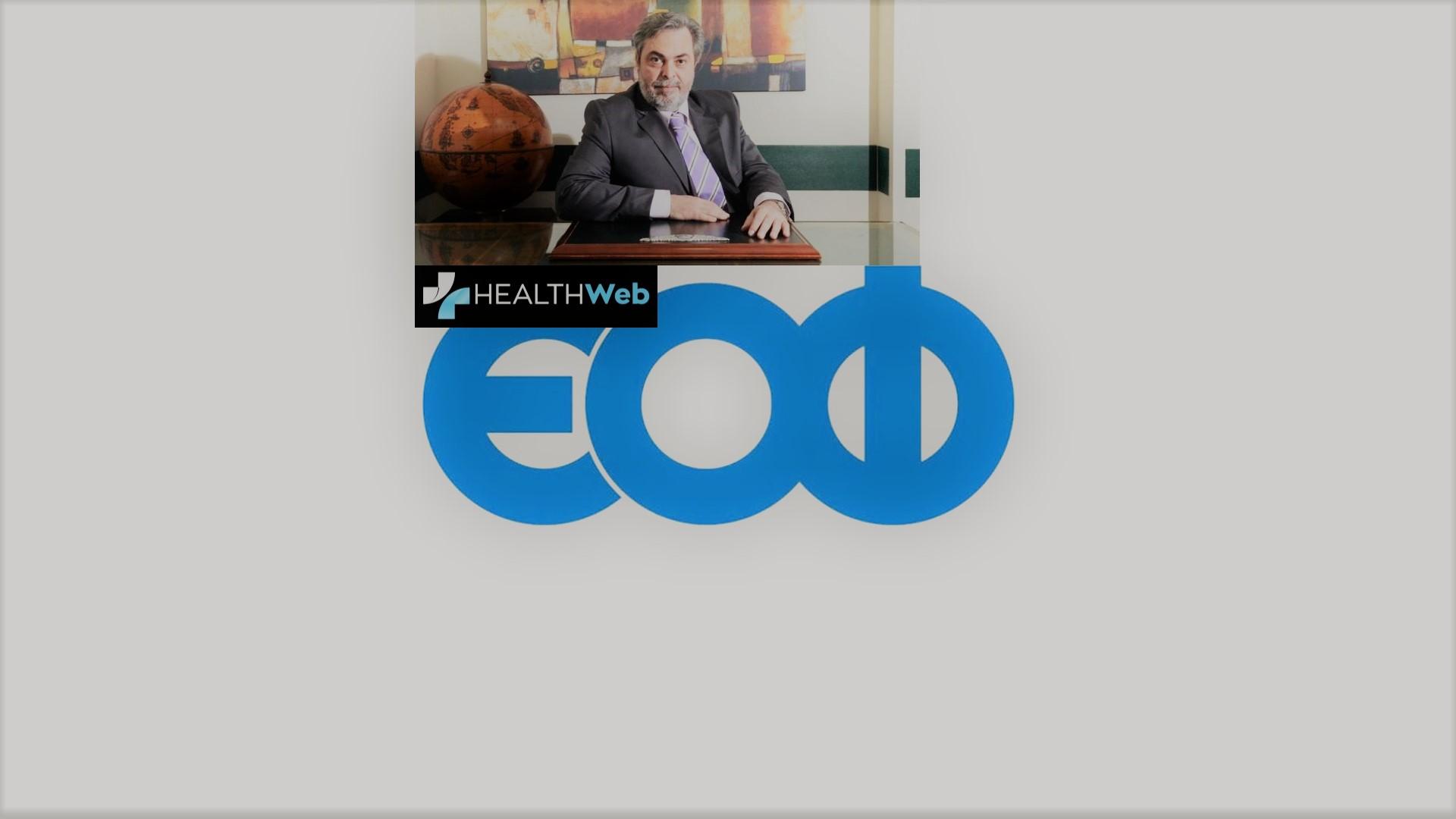 Ο πρόεδρος του ΕΟΦ : 'Μοιράζει ' πρόστιμα στους υπαλλήλους