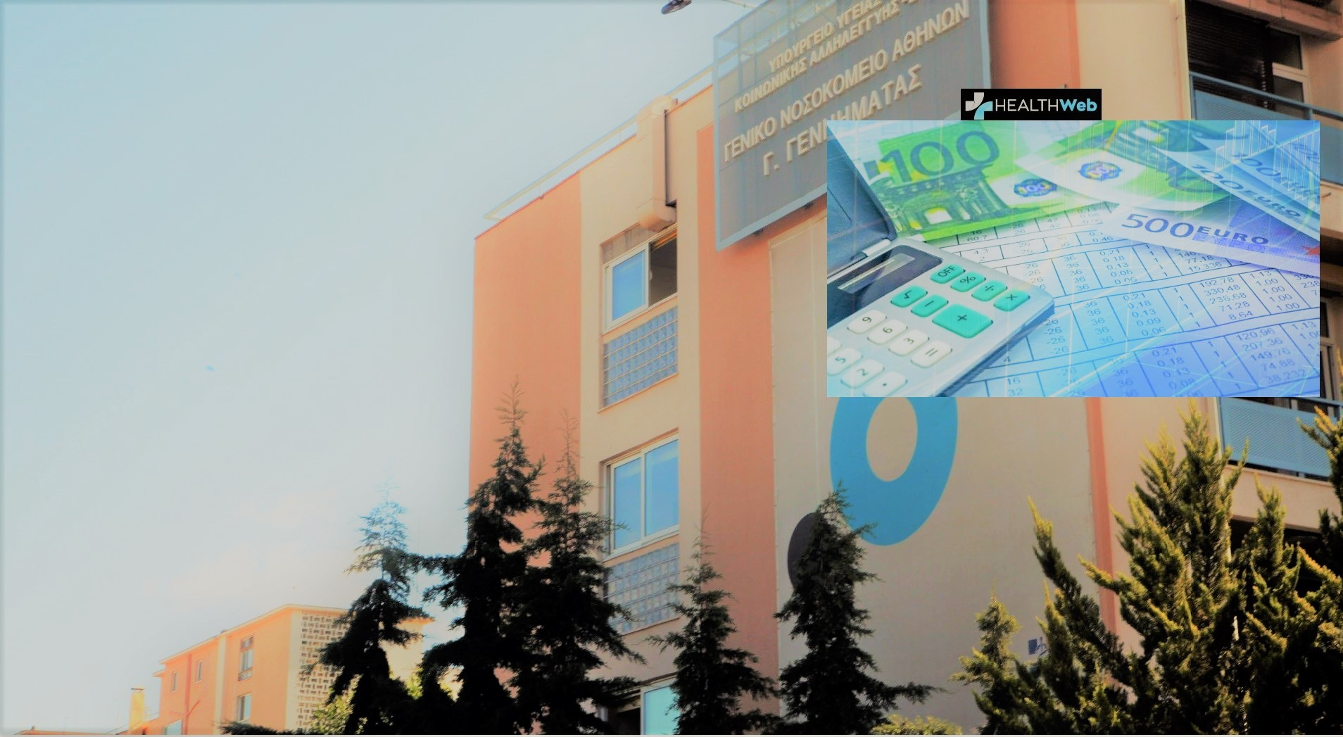Γ. Γεννηματάς : Εγκρίθηκε ο προϋπολογισμός του οικονομικού έτους 2020