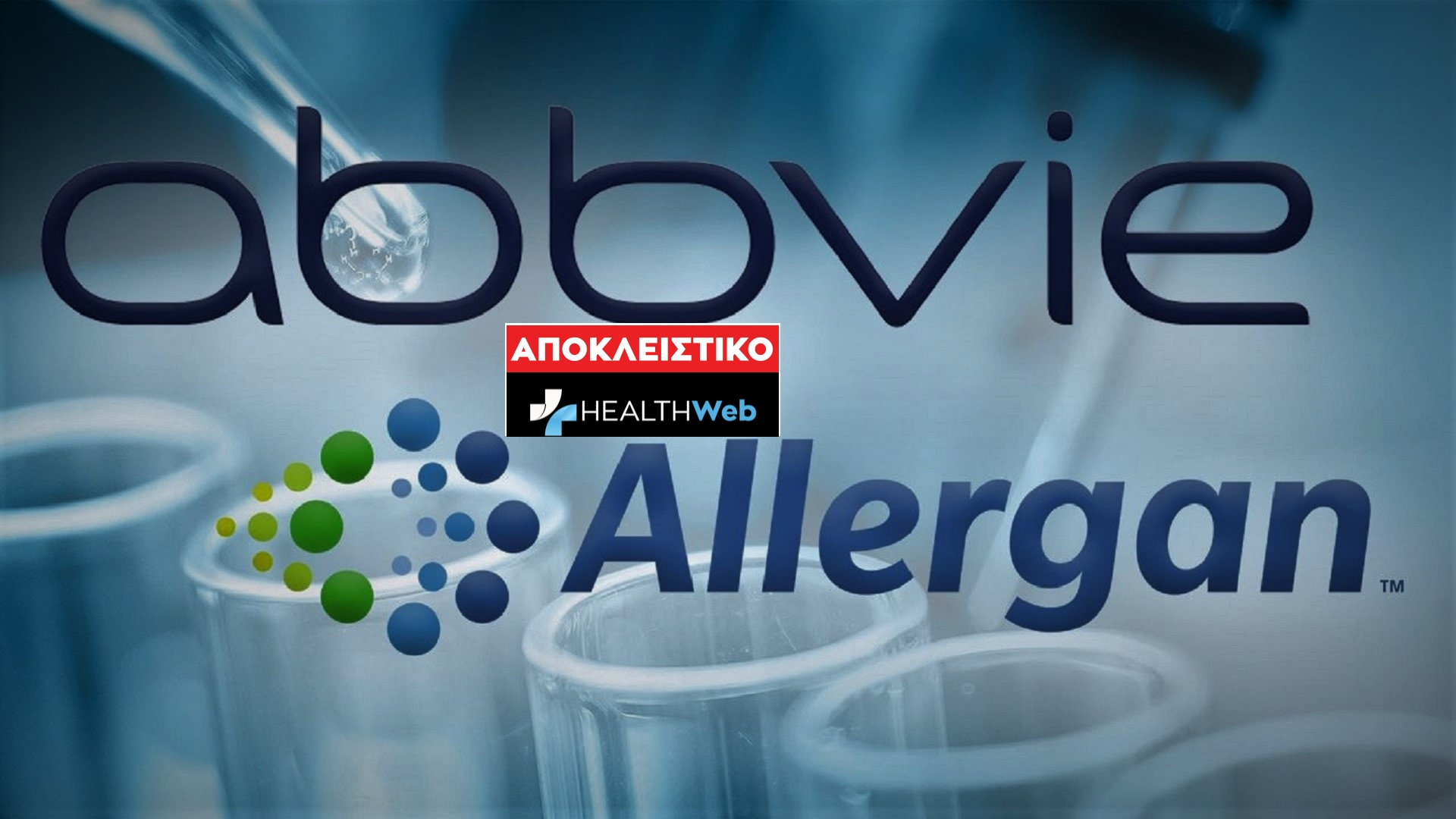 Αποκλειστικό : Ολοκληρώθηκε η εξαγορά της Allergan από την AbbVie