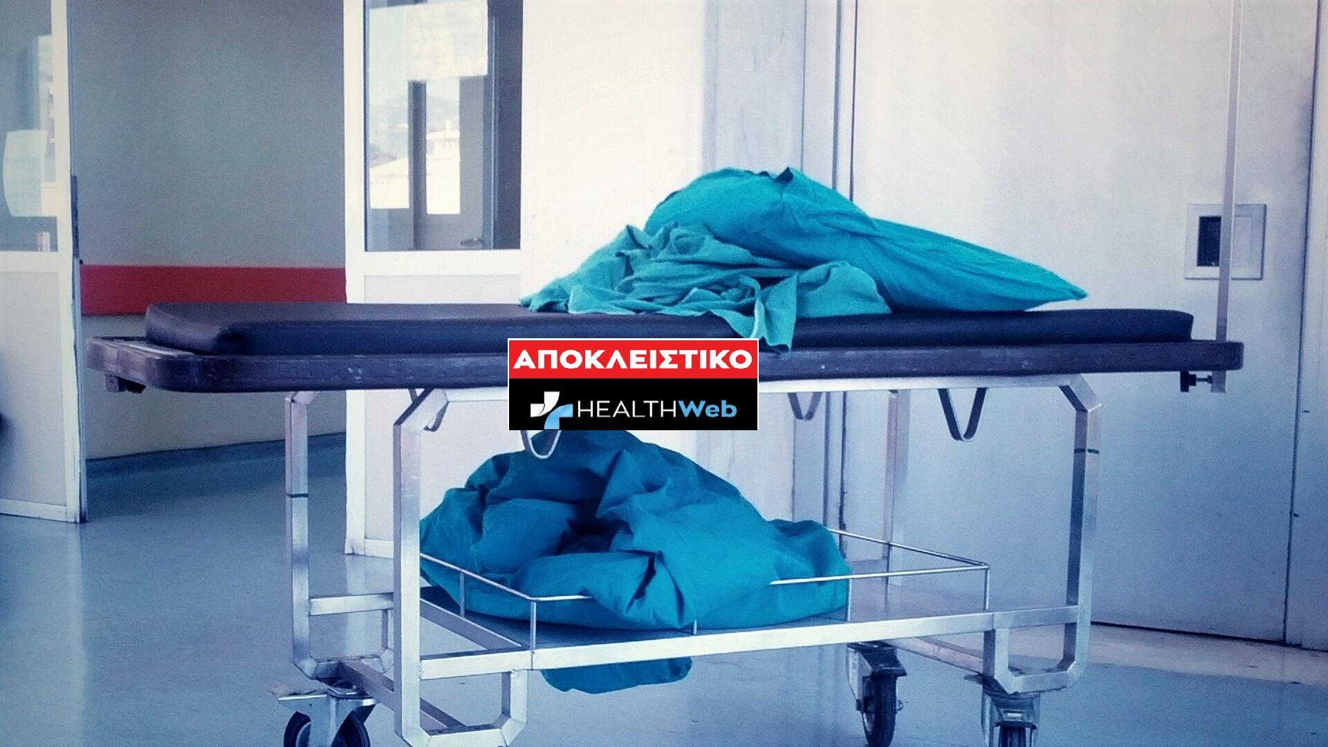 Αποκλειστικό: Τους ήρωες γιατρούς ' χτυπάει ' η ηγεσία του Υπουργείου Υγείας