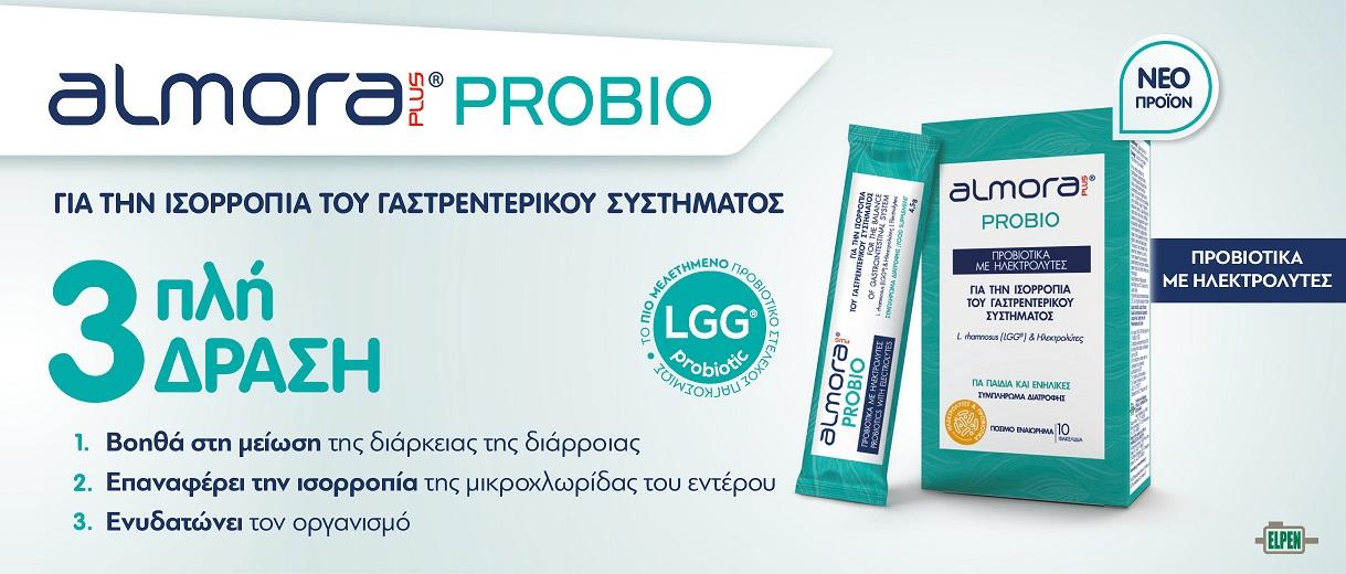 Almora PLUS® PROBIO : Καινοτόμο σκεύασμα κατά της διάρροιας