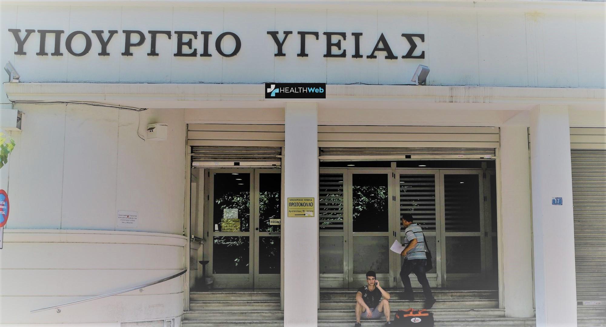 Υπουργείο Υγείας: 22.500,00€ το έτος δαπανά για ταχυδρομικές υπηρεσίες