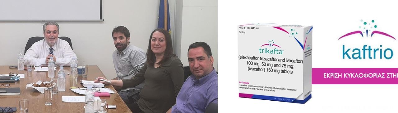 Σήμερα εγκρίθηκε η άδεια κυκλοφορίας της θεραπείας «Kaftrio». Δηλώσεις Κοντοπίδη