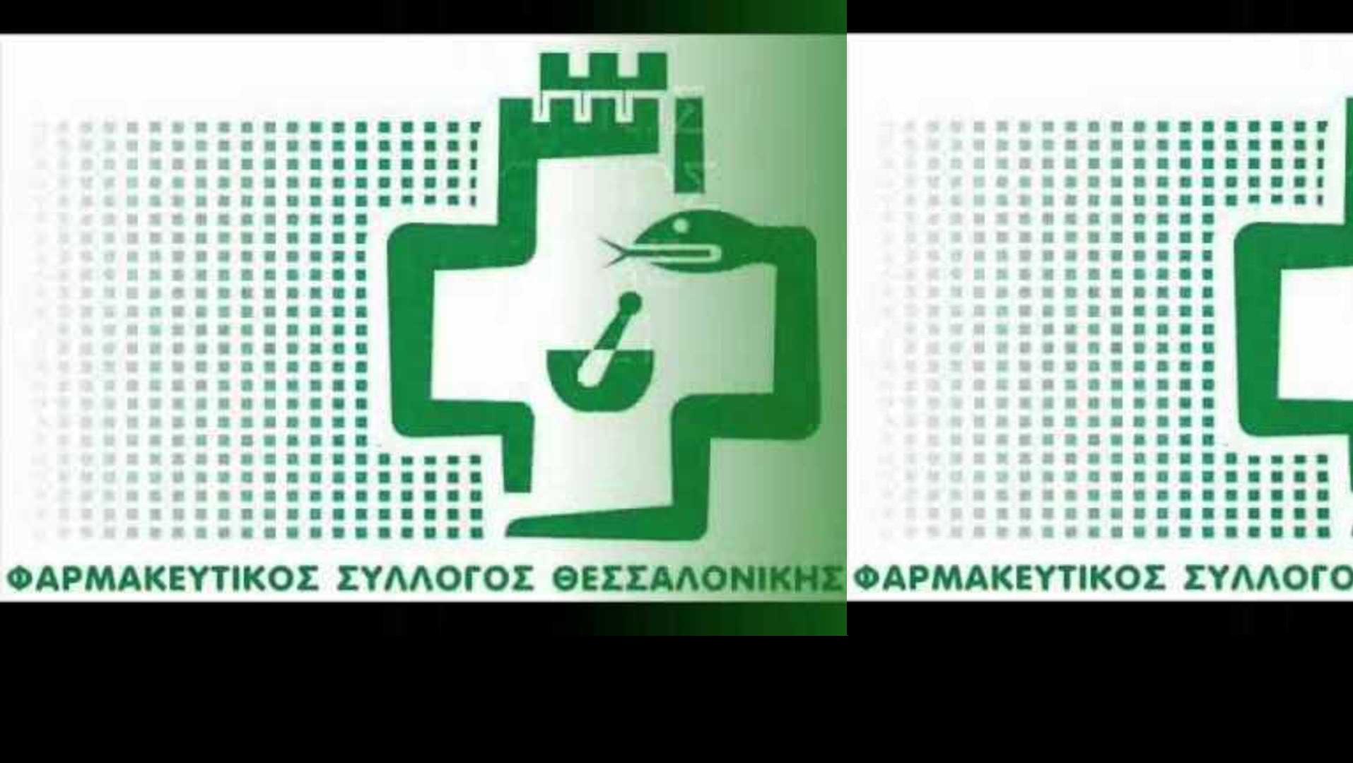 Προεδρείο Φαρμακευτικού Συλλόγου Θεσσαλονίκης: Ποια είναι η νέα αντιπρόεδρος Άννα Σιδηροπούλου