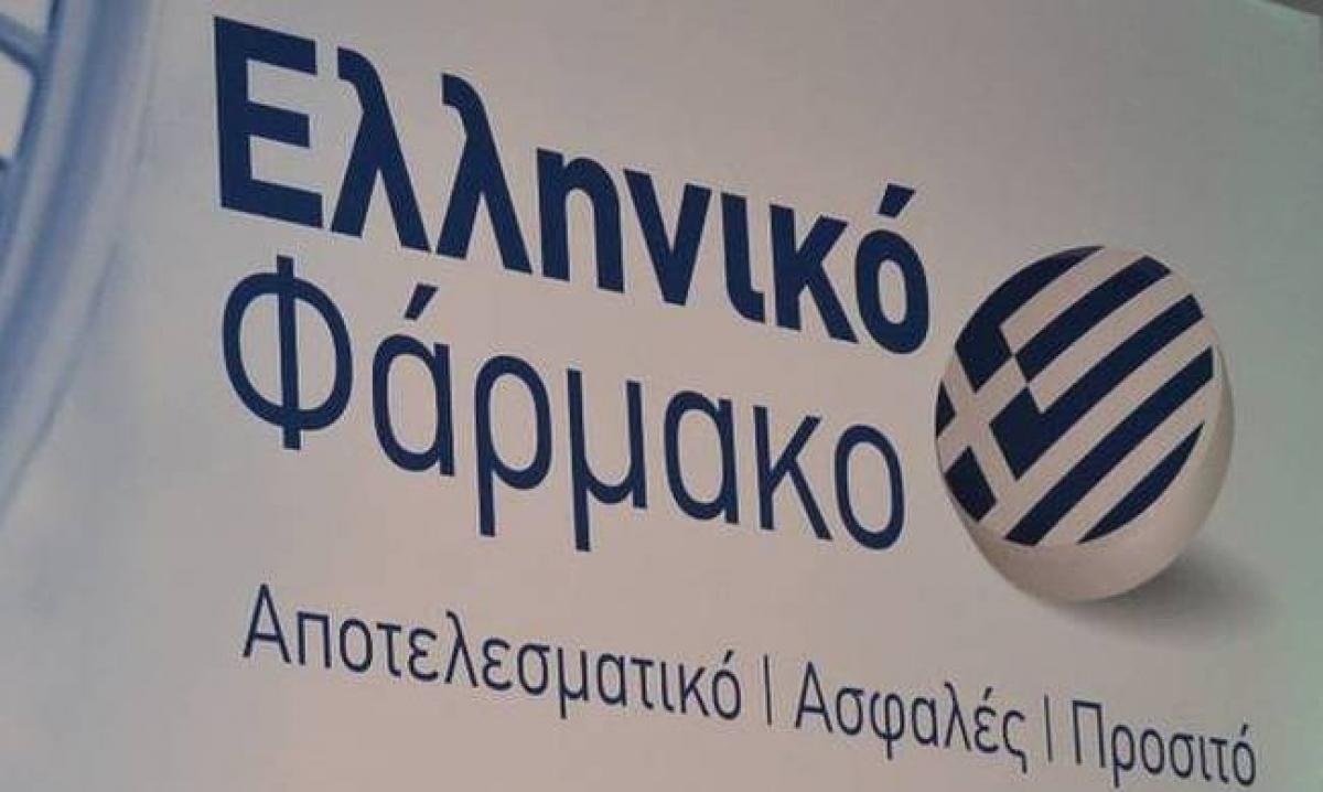 ΠΕΦ: Αύξηση κατά 59,7% των εξαγωγών για το ελληνικό φάρμακο