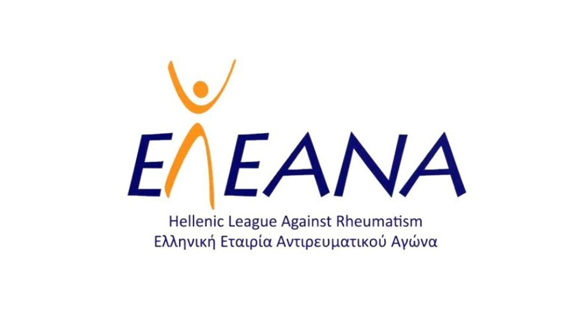 ΕΛ.Ε.ΑΝ.Α: Η Ελληνική Εταιρεία Αντιρευματικού Αγώνα έγινε μέλος της ASIF