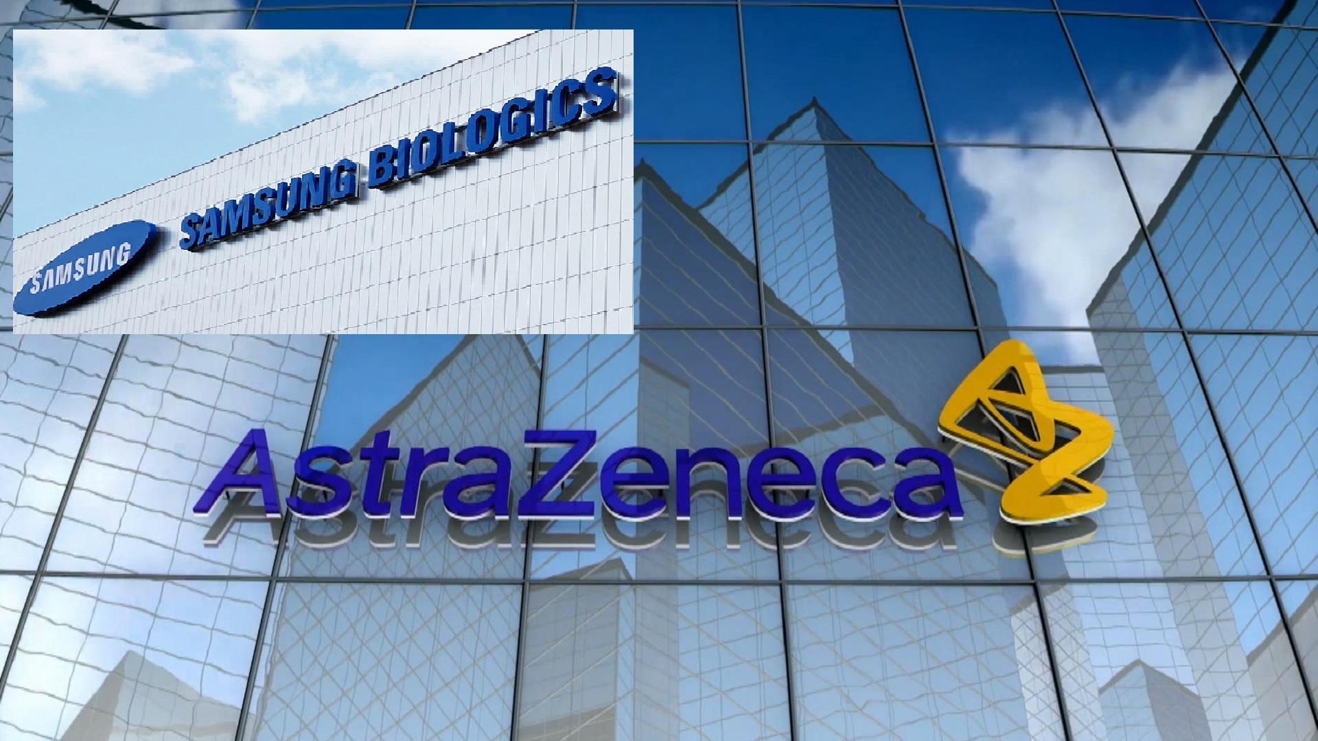 Φάρμακο επιχειρηματική συμφωνία: AstraZeneca και Samsung σε συμφωνία 331 εκατ. δολαρίων για βιολογικά προϊόντα