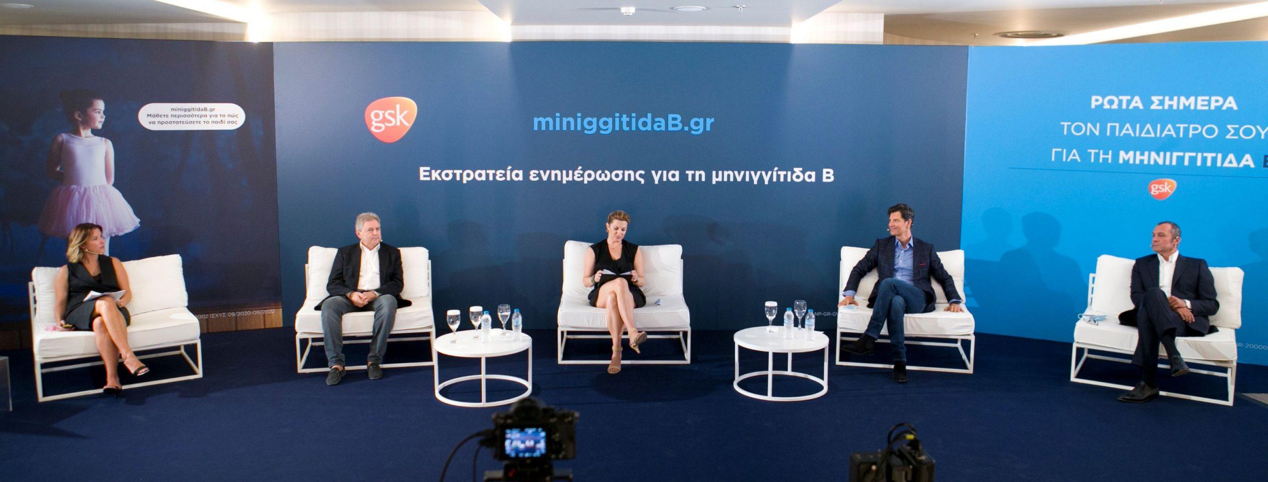 Μηνιγγιτιδοκοκκική Νόσο τύπου Β: Παγκόσμια Εκστρατεία Ενημέρωσηςξεκινά στην Ελλάδα