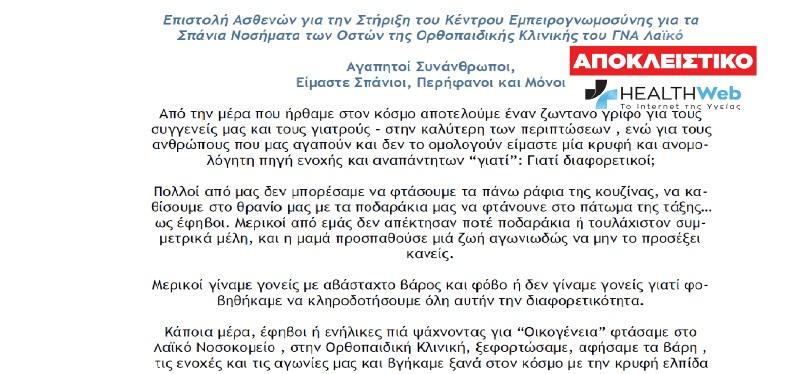 EPISTOLH SRANIOI ASTHENEIS