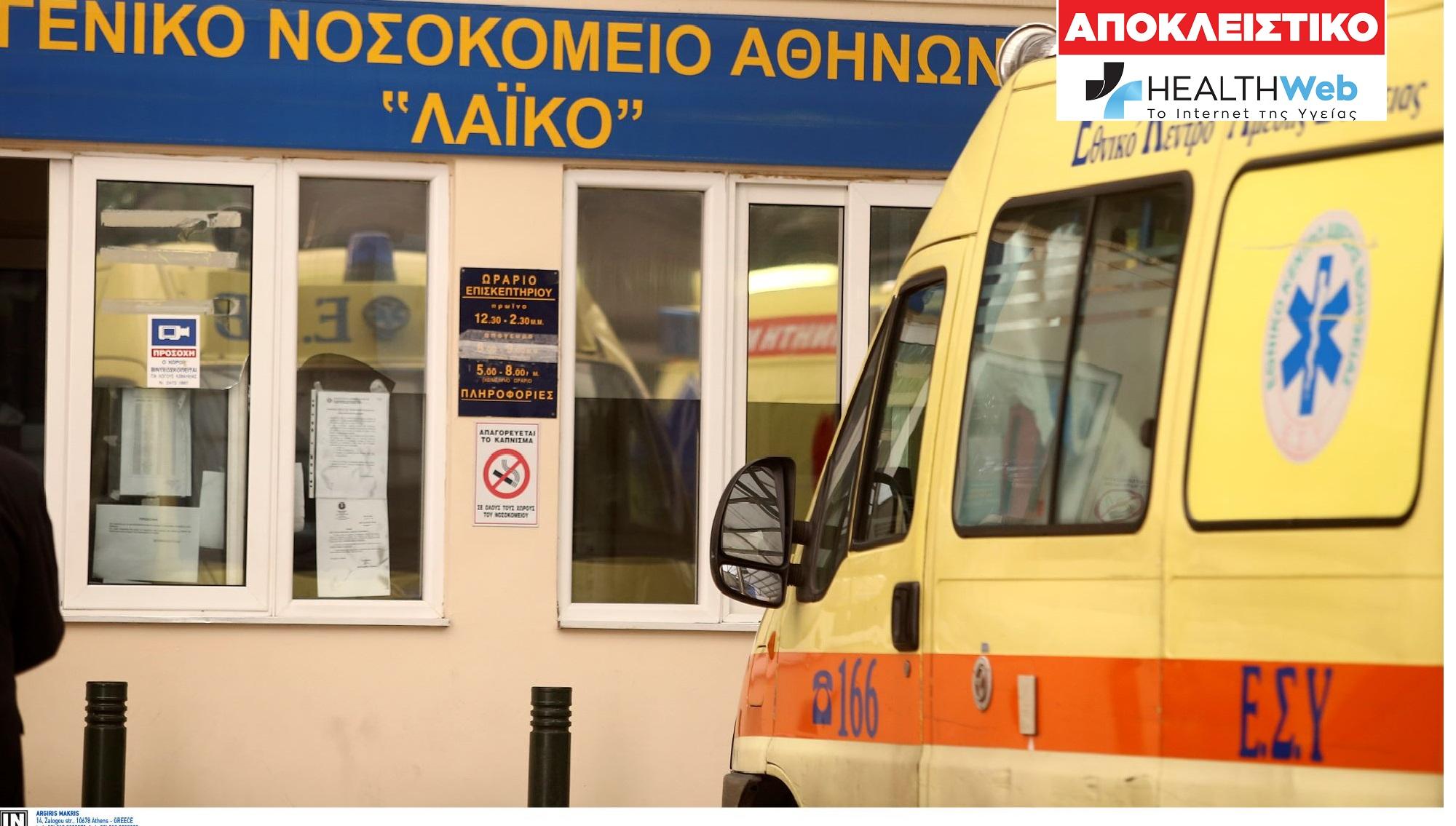 Αποκλειστικό ΓΝΑ ΛΑΙΚΟ : Στον δρόμο οι ασθενείς κλείνει το Κέντρο Σπανίων Σκελετικών Νοσημάτων