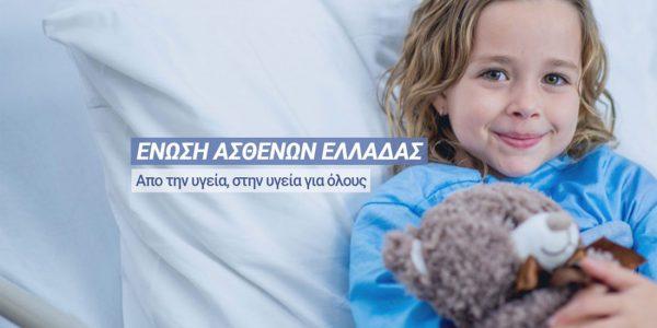 Ένωση Ασθενών Ελλάδος: Έρευνα σε 2.500 χρόνιους ασθενείς και Γραμμή Υποστήριξης ΜΑΖΙ μεταξύ των δράσεων της Ένωσης Ασθενών Ελλάδας