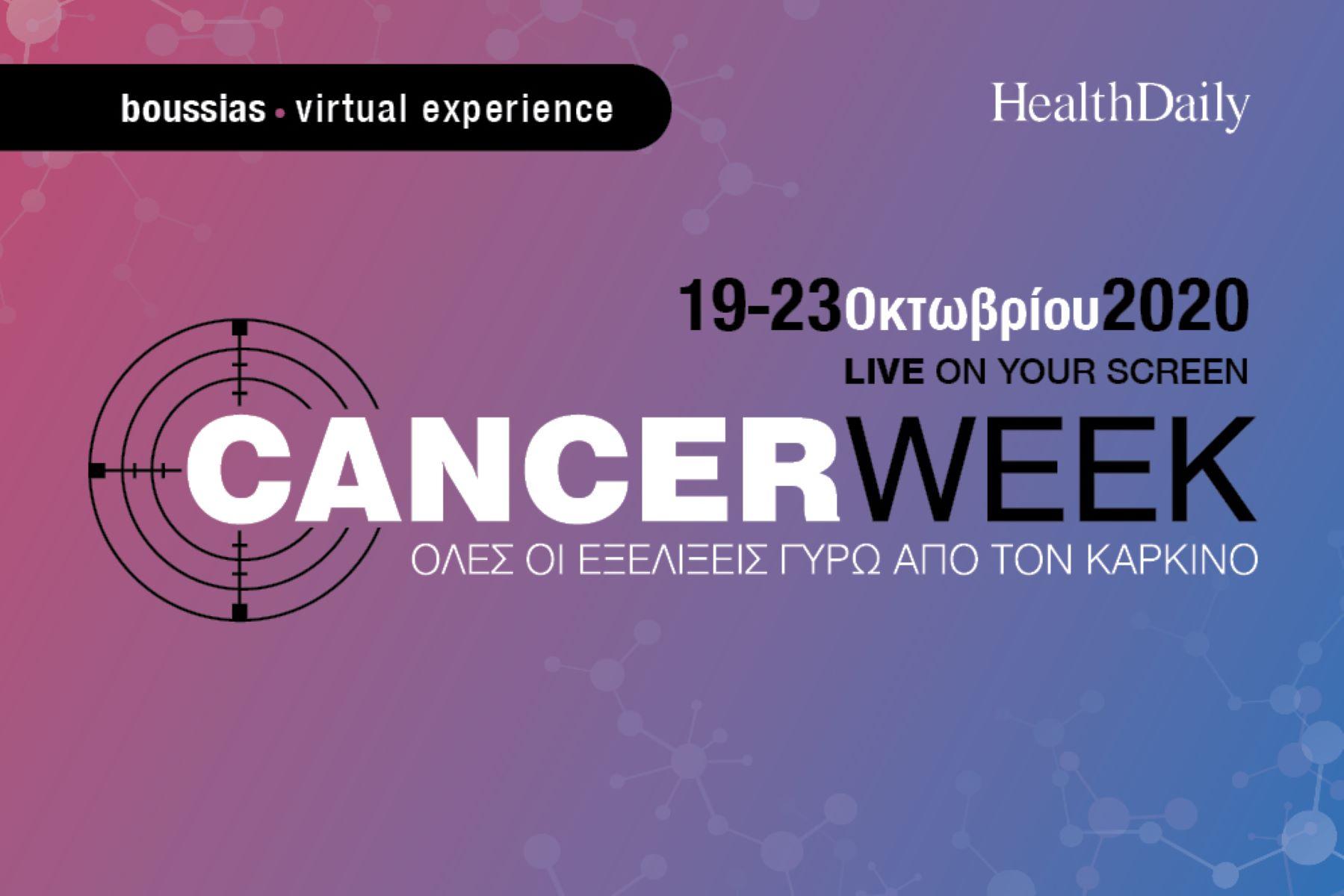Cancer week boussias: Μία εβδομάδα αφιερωμένη στη μάχη κατά του καρκίνου