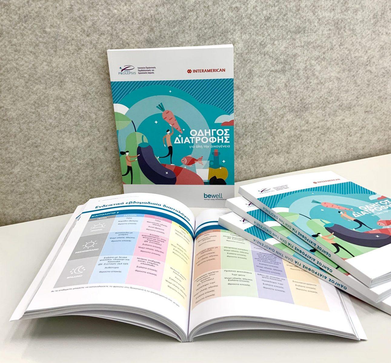 Interamerican και Ινστιτούτο PROLEPSIS: Παρέχουν διατροφικές οικογενειακές συμβουλές δωρεάν