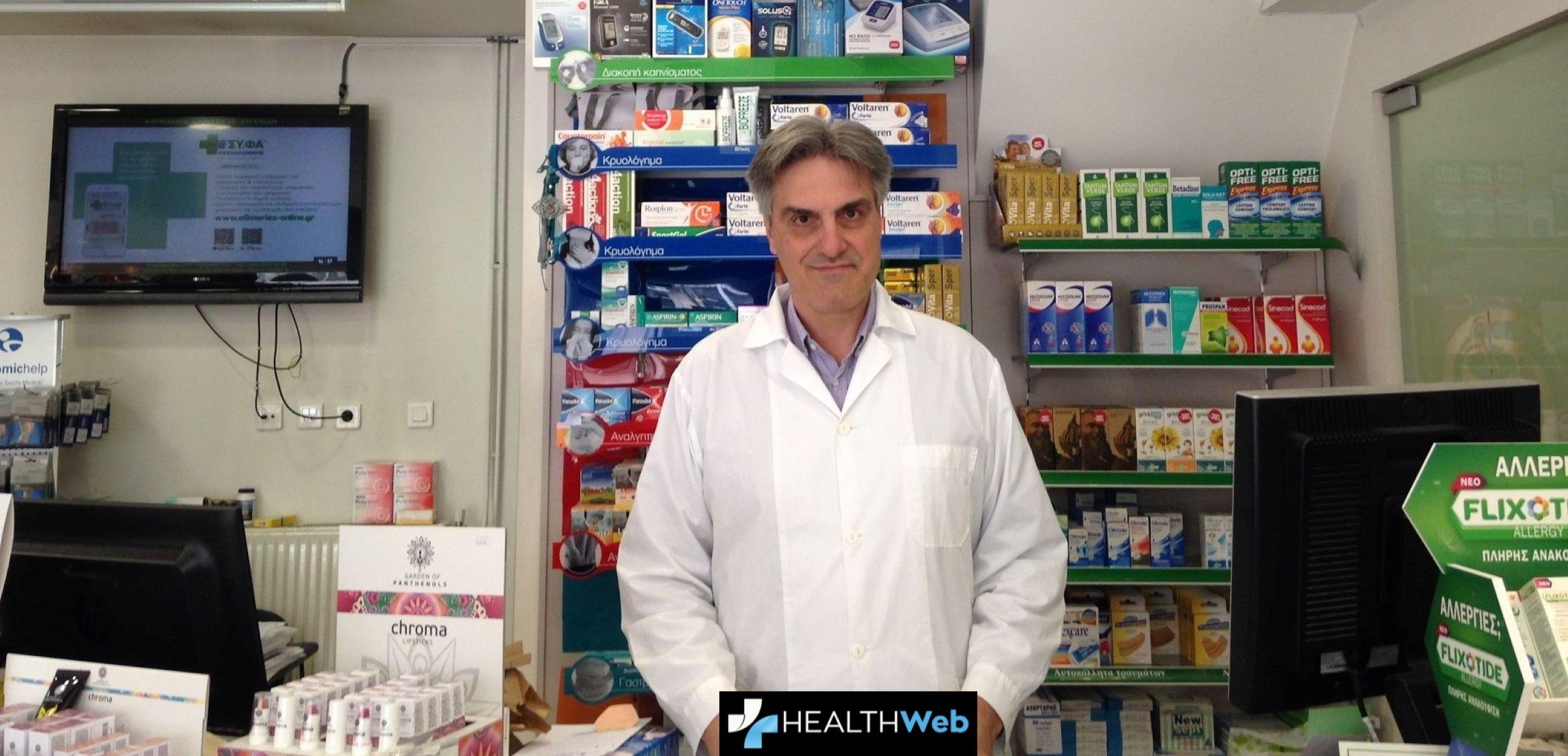 Διονύσιος Ευγενίδης ΦΣΘ στο healthweb.gr: Αυξήθηκε η ζήτηση των συνταγογραφούμενων φαρμάκων χωρίς ιατρική συνταγή