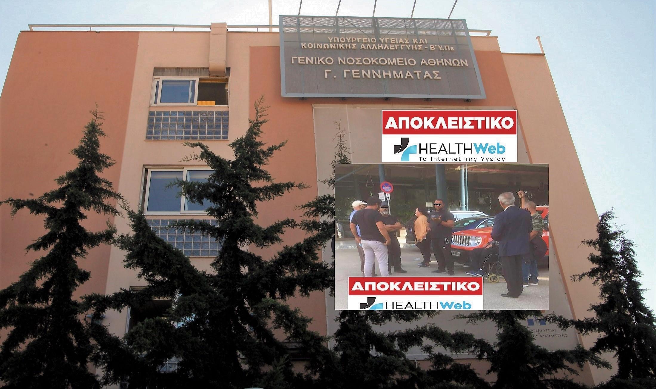 Αποκλειστικό : Νοσοκομείο «Γ. Γεννηματάς» Αθηνών:Ανεξέλεγκτος συνωστισμός από Ρομά χωρίς μάσκες