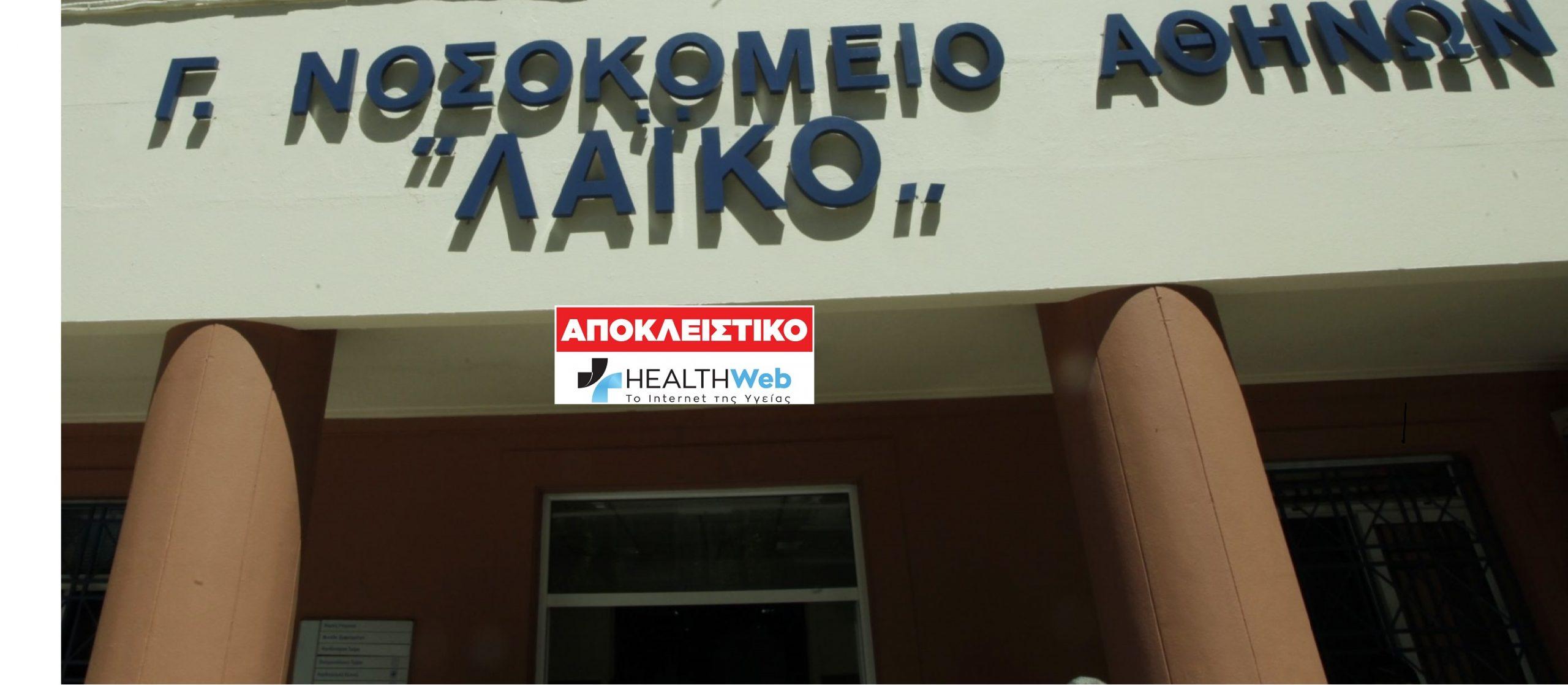 Αποκλειστικό ΓΝΑ ΛΑΙΚΟ: «Λουκέτο» στο Κέντρο Σπανίων Σκελετικών Νοσημάτων-Ποιο οργανωμένο σχέδιο κρύβεται από πίσω
