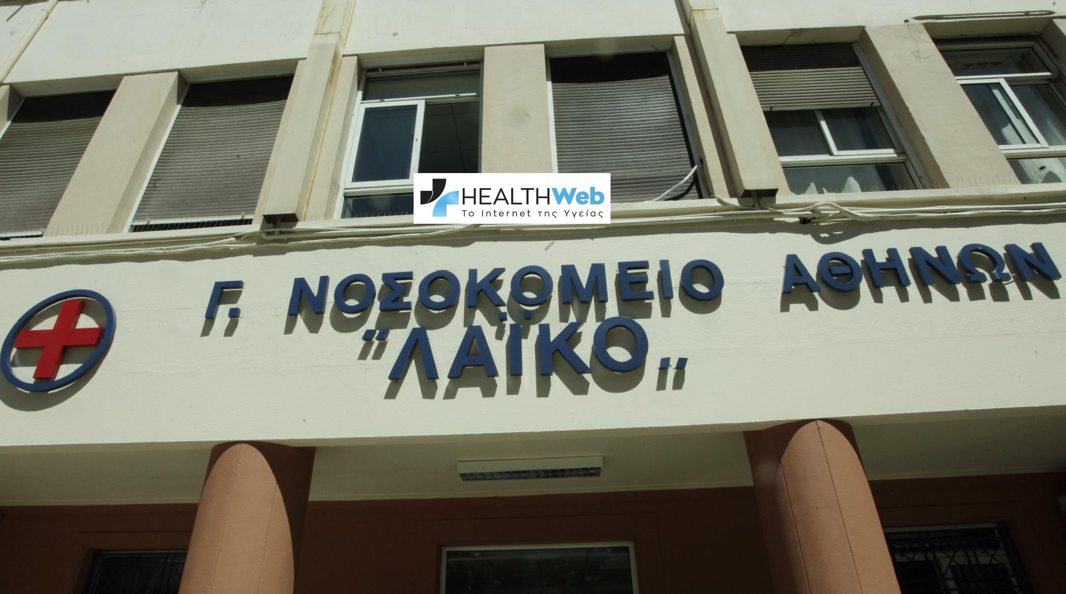 Παράνομες προμήθειες φαρμάκων στο ΓΝΑ Λαϊκό νοσοκομείο Αθηνών
