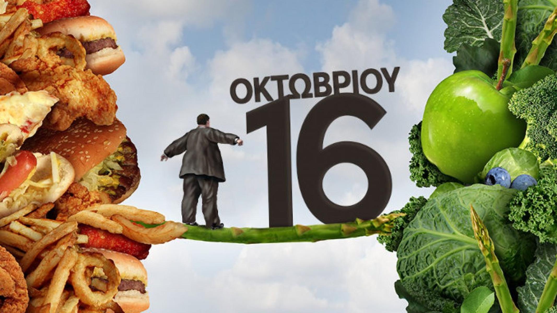 Παγκόσμια Ημέρα Διατροφής: Κάθε χρόνο στις 16 Οκτωβρίου