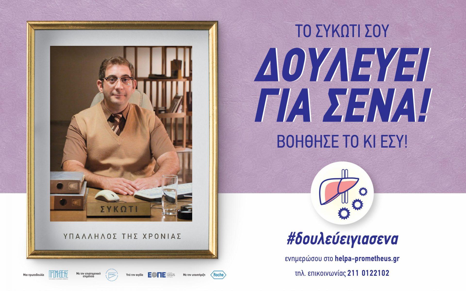 Σύλλογος Ασθενών Ήπατος Ελλάδος Προμηθέας: Νέα ενημερωτική εκστρατεία για τον Καρκίνο του Ήπατος
