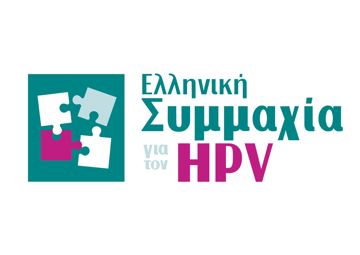 Ελληνική Συμμαχία  HPV: Όραμα η  εξάλειψη του ιού