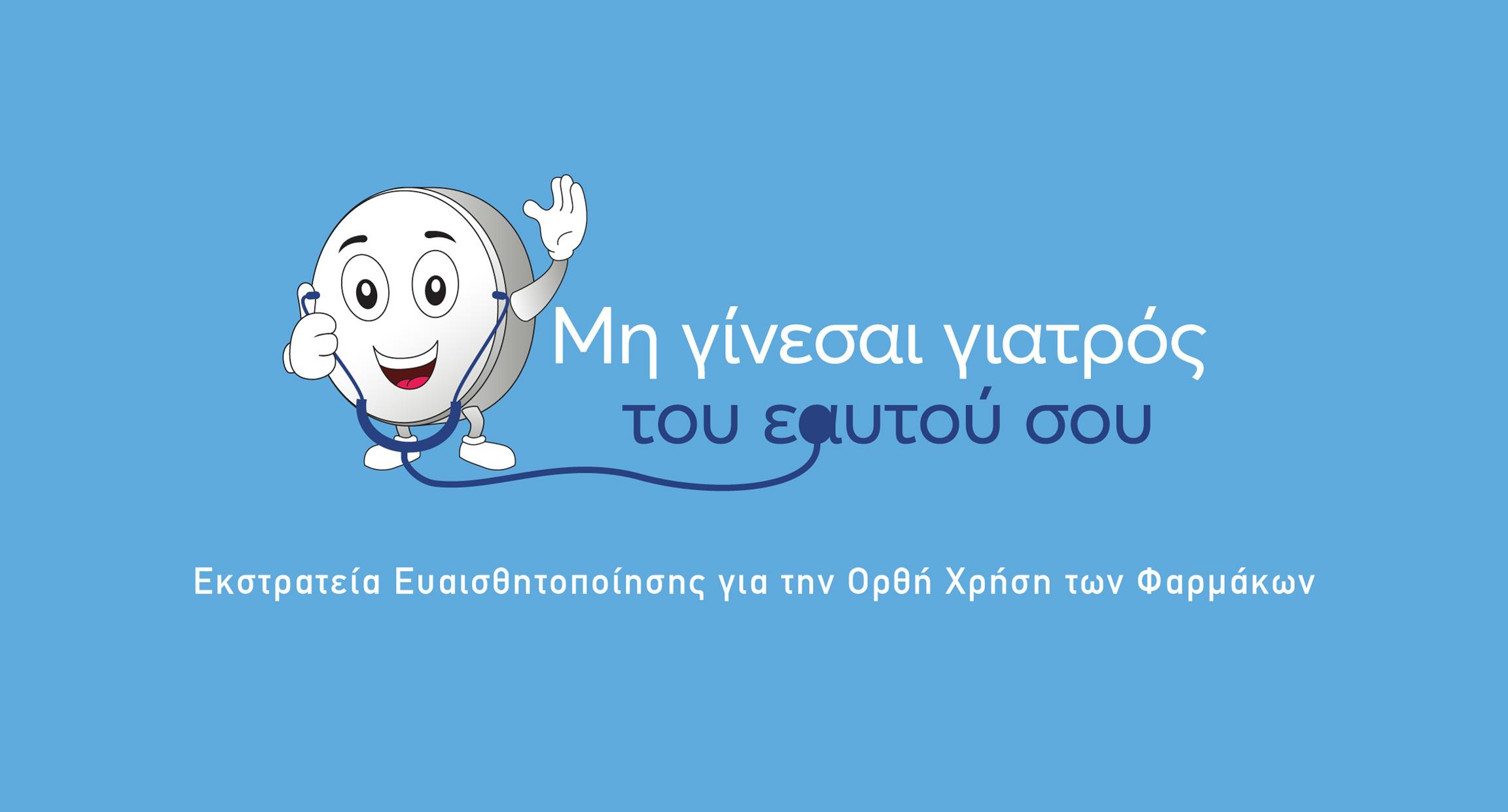 Εκστρατεία Ευαισθητοποίησης για την ορθή χρήση των φαρμάκων