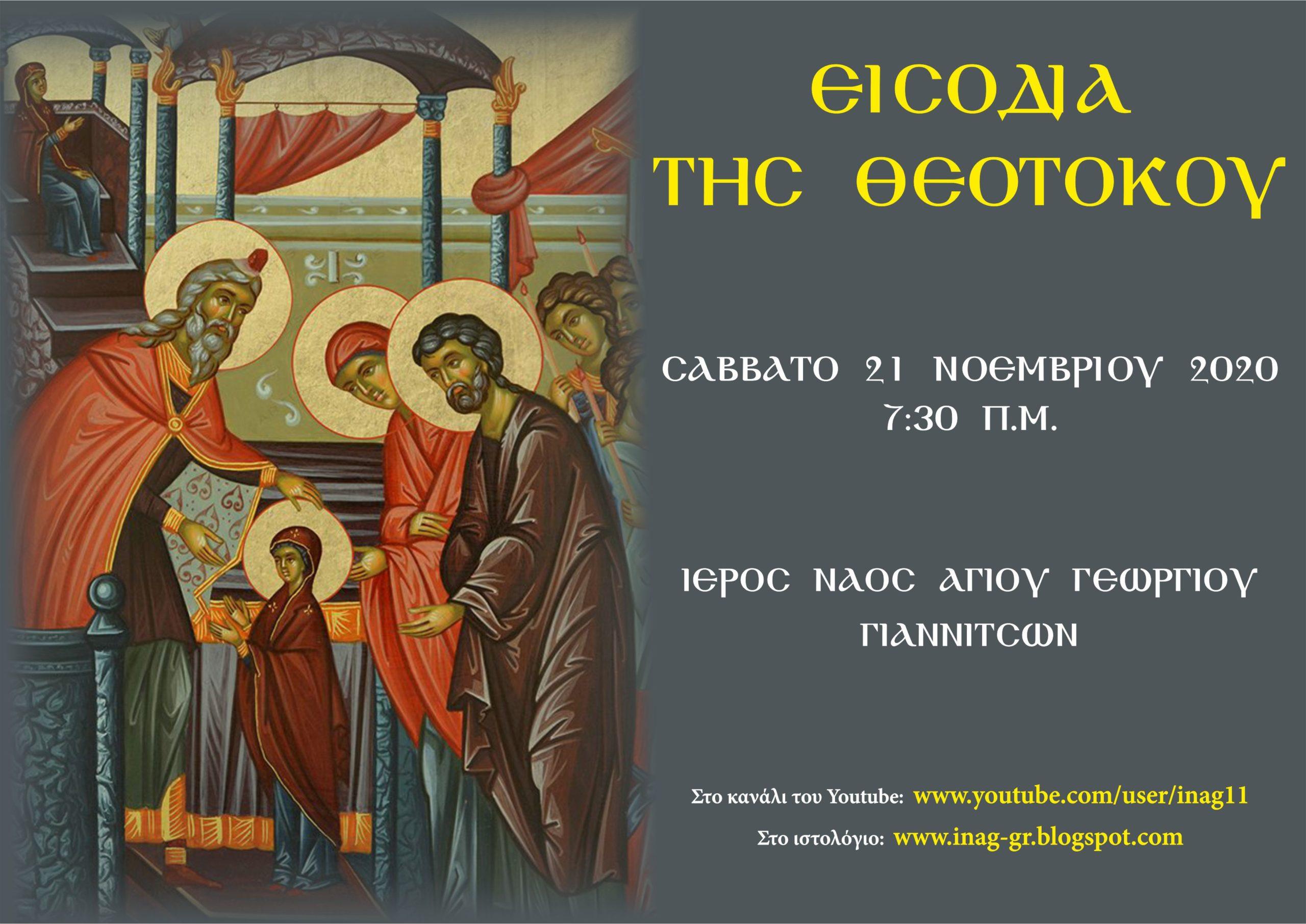 Γιορτή σήμερα : Σήμερα 21 Νοεμβρίου γιορτάζουμε ταεισόδια της Θεοτόκου