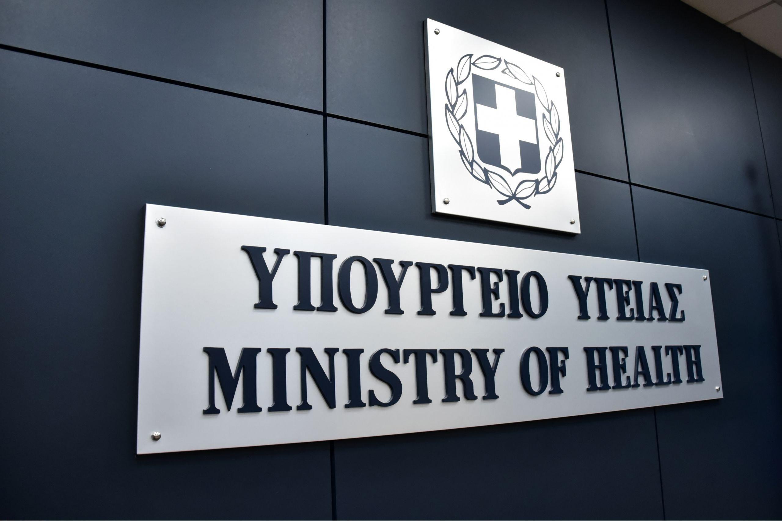 Υπουργός Υγείας: Επέκταση της σύμβασης για νομική υποστήριξη της δομής ΕΣΠΑ