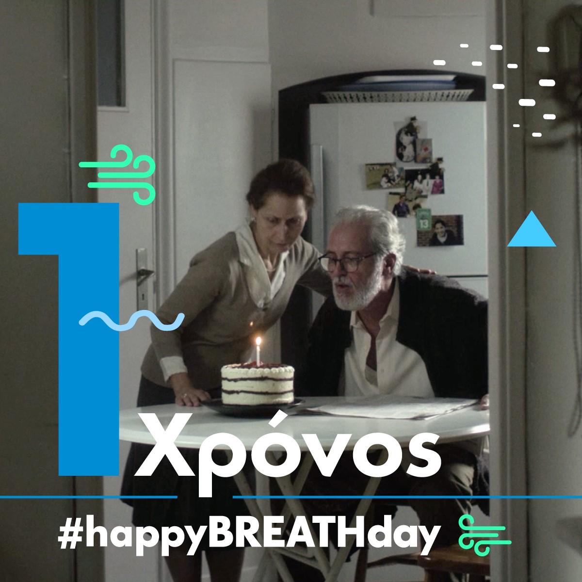 #happyBREATHday καμπάνια: Οι ασθενείς με ΧΑΠ μπορούν να έχουν μια καλή ποιότητα ζωής
