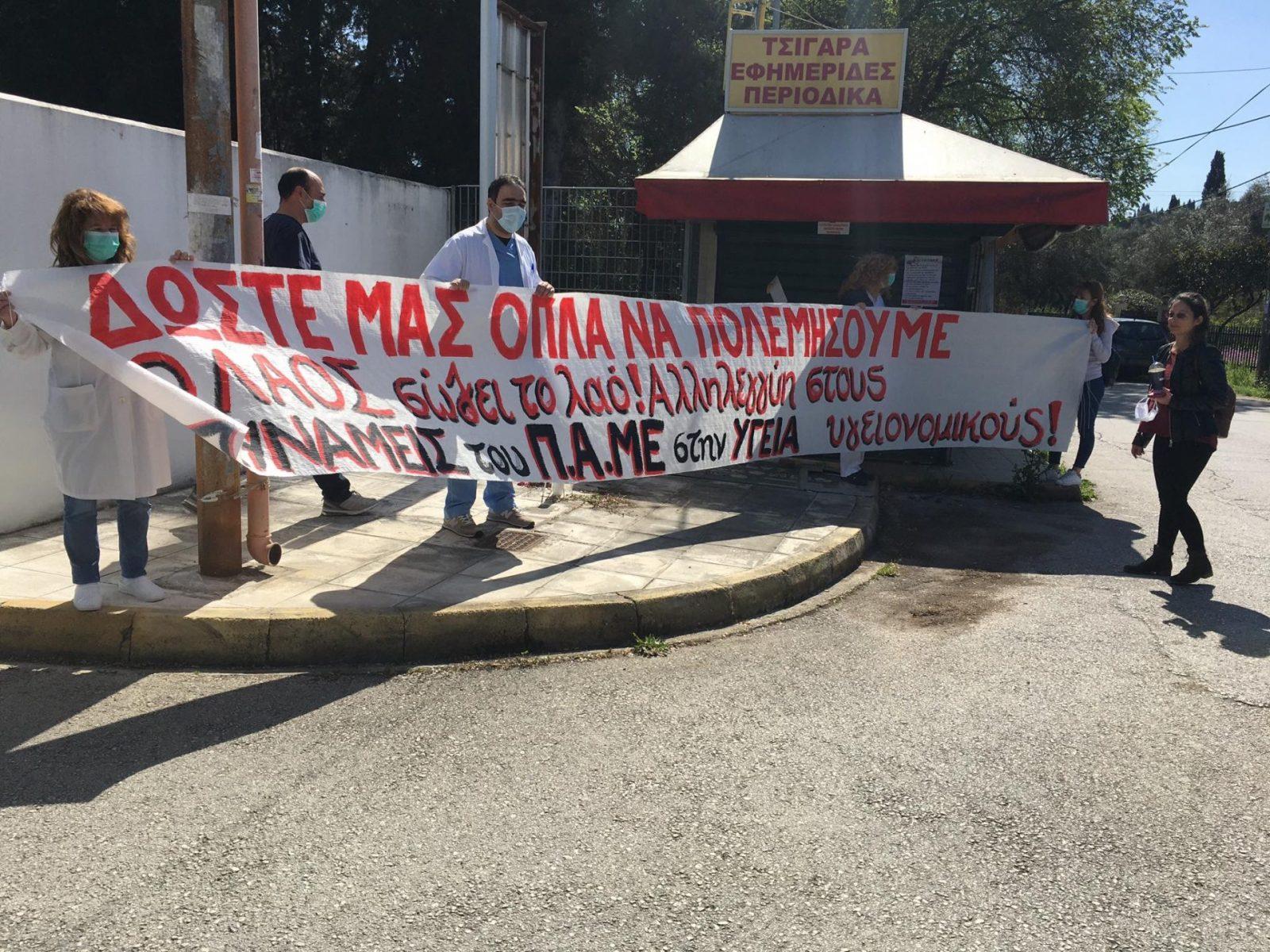 Πανελλαδική απεργία: Βασικό αίτημα τη θωράκιση του ΕΣΥ