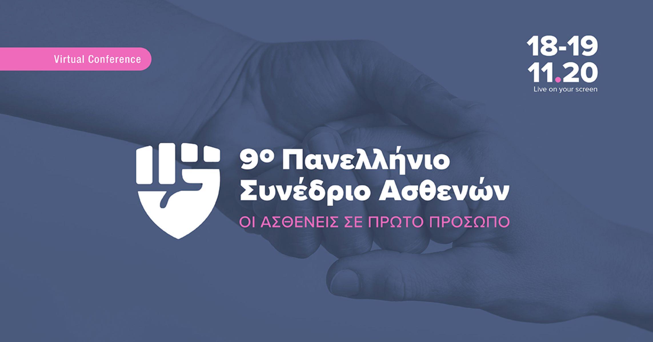 9ο Πανελλήνιο Συνέδριο Ασθενών: Οι ασθενείς σε πρώτο πρόσωπο