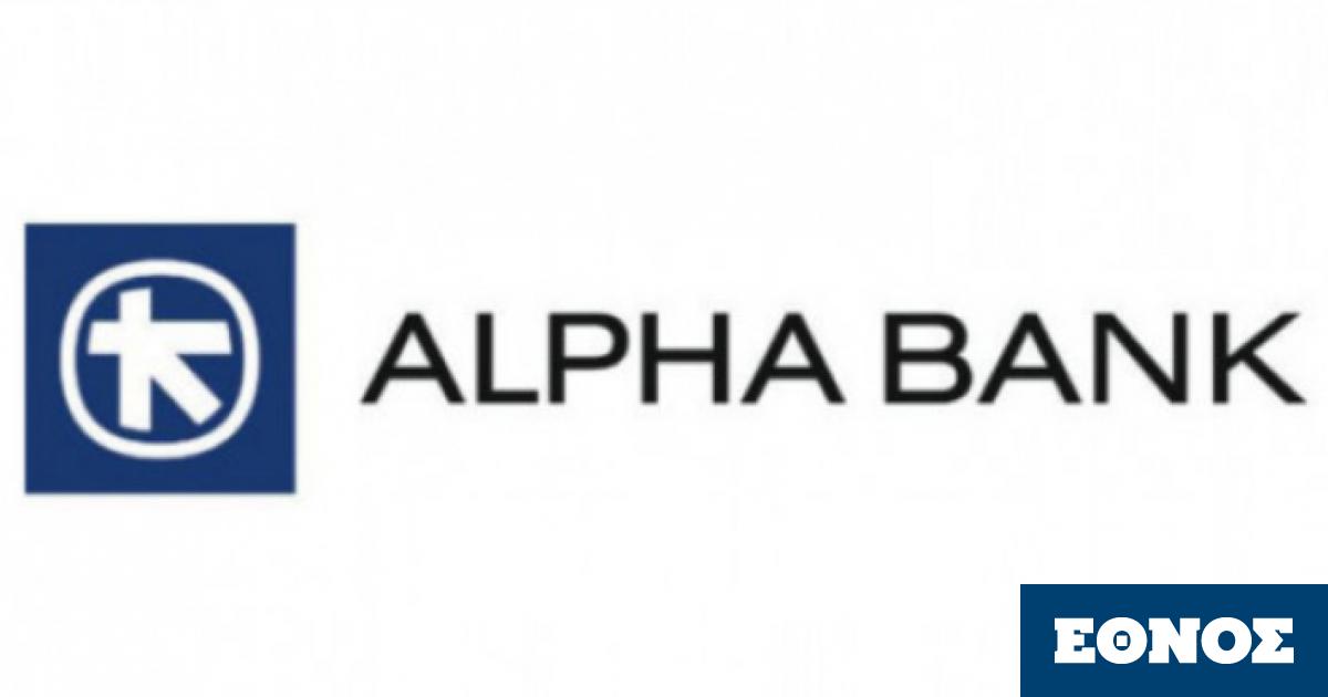 Alpha Bank: Ταμείο Εγγυοδοσίας Επιχειρήσεων Covid-19